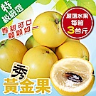 【天天果園】台灣嚴選黃金果 x3台斤