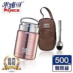 [米雅可] 經典316不鏽鋼真空燜燒罐500ml(玫瑰金)
