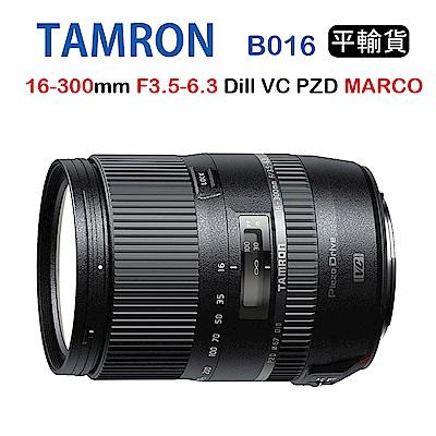 Tamron 16-300mm F3.5-6.3 Dill VC B016(平行輸入)