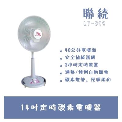 聯統 14吋 炭素型伸縮兩用電熱器 LT-899