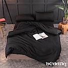 BEDDING-活性印染日式簡約純色系單人床包兩用被三件組-黑沙色