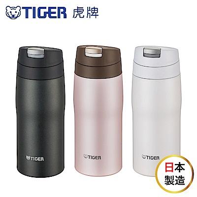 [新品上市]虎牌日本製360cc彈蓋式不鏽鋼保溫保冷杯(MJE-A036)(快)