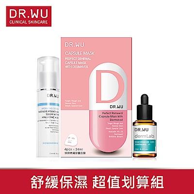 [獨家組] DR.WU玻尿酸精華液15ML+煥顏面膜3PCS-D+B5舒緩精華15ML