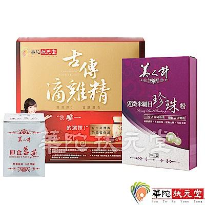 華陀扶元堂 古傳滴雞精1盒(6瓶)+近微米細目珍珠粉1盒(30包)+即食盞燕1盒(30g)