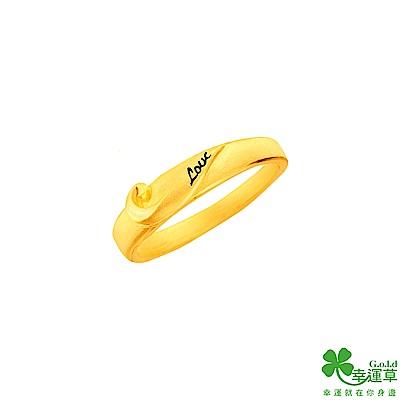 幸運草 愛同在黃金女戒指