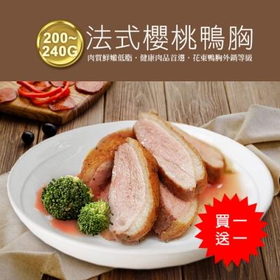 (滿額)築地一番鮮-【買1送1】法式櫻桃鴨胸肉(約200G-240G/片)