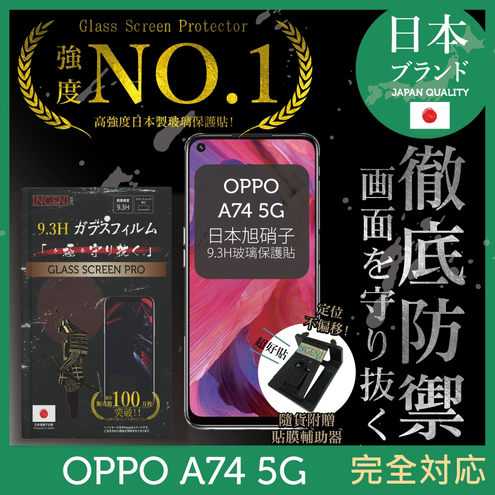 【INGENI徹底防禦】OPPO A74 5G 非滿版 保護貼 日規旭硝子玻璃保護貼
