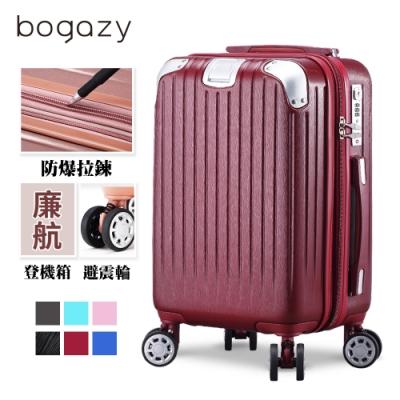 Bogazy 靜秘時光 18吋登機箱/避震輪/防爆拉鍊/可加大行李箱(酒紅色)