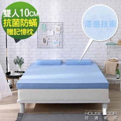 House Door 大和防蹣抗菌10cm藍晶靈涼感記憶床墊超值組-雙人5尺