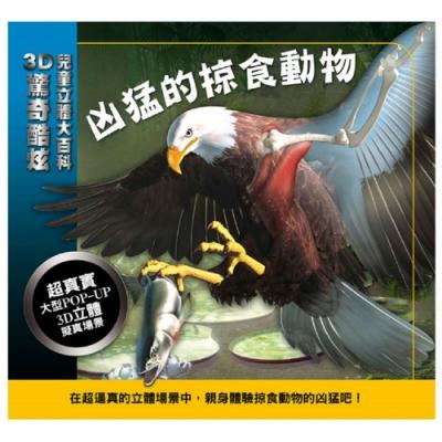 閣林文創 3D驚奇酷炫兒童立體大百科-凶猛的掠食動物