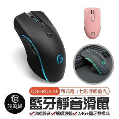 【OGORUS】X9 無線藍牙靜音滑鼠 (藍牙+接收器雙模式)