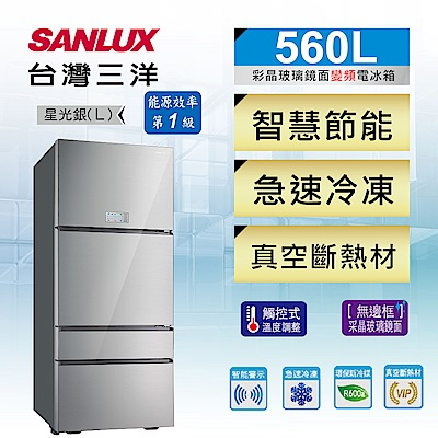[無卡分期-12期] SANLUX台灣三洋 560L 1級變頻4門電冰箱 SR-C560DVG