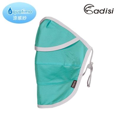 ADISI 銅纖維消臭抗UV透氣口罩AS17025 / 水藍
