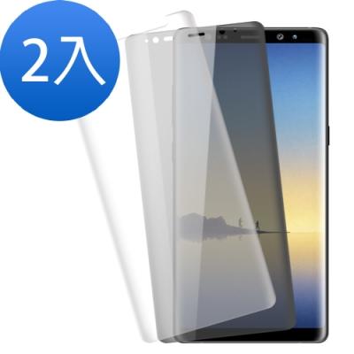 三星 Note8 曲面 9H鋼化玻璃膜 螢幕保護貼-超值2入組