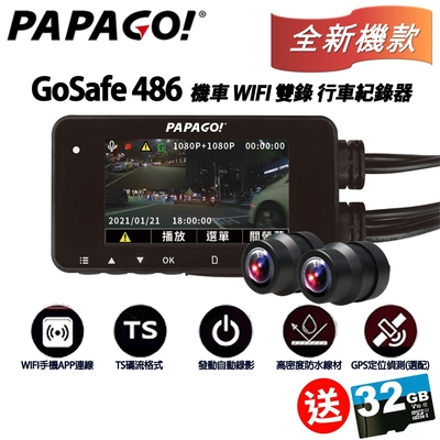 PAPAGO! GoSafe 486 機車 WIFI 雙錄 行車紀錄器