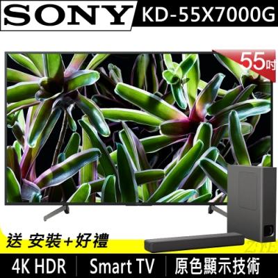 SONY 55吋 4K連網液晶電視 KD-55X7000G+SONY聲霸 HT-MT300