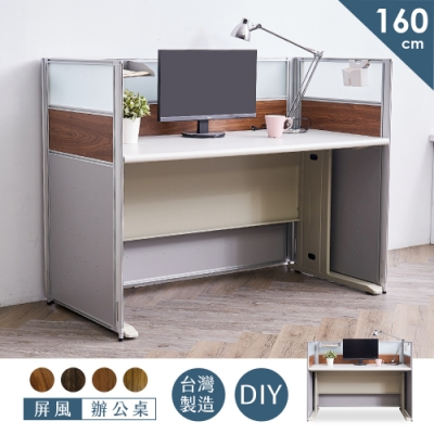 StyleWork 羽田三層160x70辦公桌+屏風組 寬160x深70x高111cm