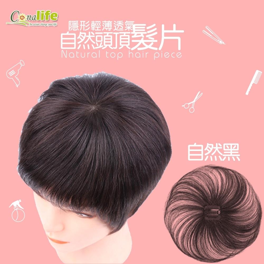 Conalife 蓬鬆自然隱形髮頂增髮髮片(1入)