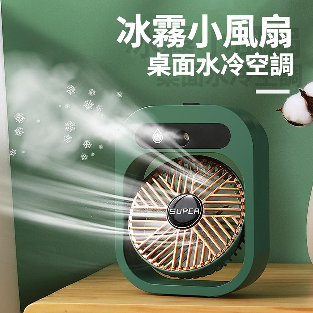 ANTIAN 桌面冰霧水冷空調風扇 家用無線空調扇 USB充電式風扇 小型空調 細膩噴霧電風扇 低噪靜音 小風扇