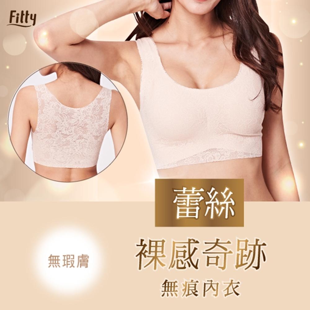 iFit 愛瘦身 Fitty 蕾絲裸感奇跡無痕內衣 - 共 2 色