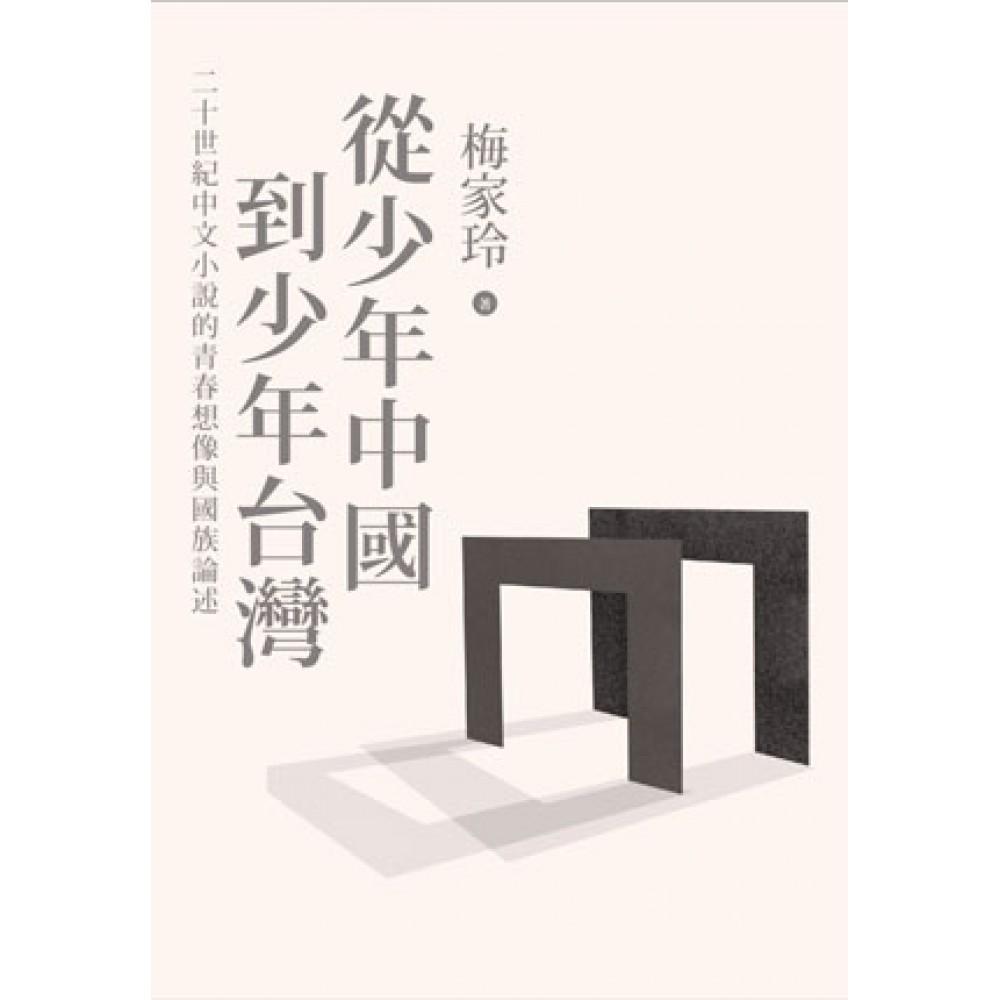 從少年中國到少年台灣:二十世紀中文小說的青春想像與國族論述(新版)
