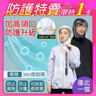 [時時樂限定]-(預購)加高領口獨家訂製款防護升級防疫防護外套可拆式面罩(共2款可選)