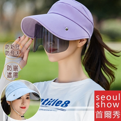 Seoul Show首爾秀 機能防疫防口沫墨鏡片面罩大帽簷空頂防曬遮陽棒球帽