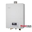 林內牌 RUA-C1620WF 數位恆溫水量伺服器16L強制排氣熱水器