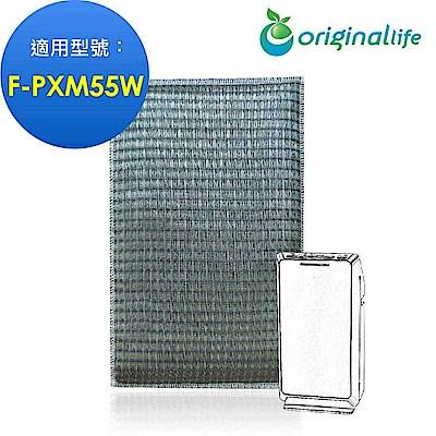 適用Panasonic:F-PXM55W  超淨化清淨機濾網 Original Life