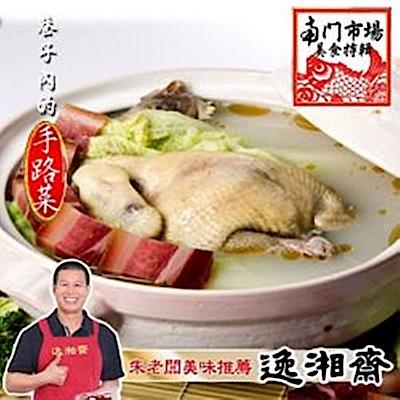 南門市場逸湘齋 砂鍋雞湯(1700g)