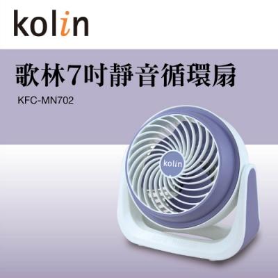 Kolin歌林 7吋 3段速靜音循環扇 KFC-MN702