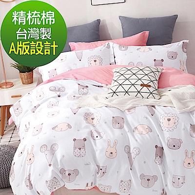 La Lune 台灣製40支精梳純棉雙人床包枕套三件組 可愛動物糖
