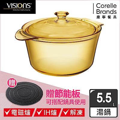 美國康寧 Visions Flair 5.5L晶華鍋