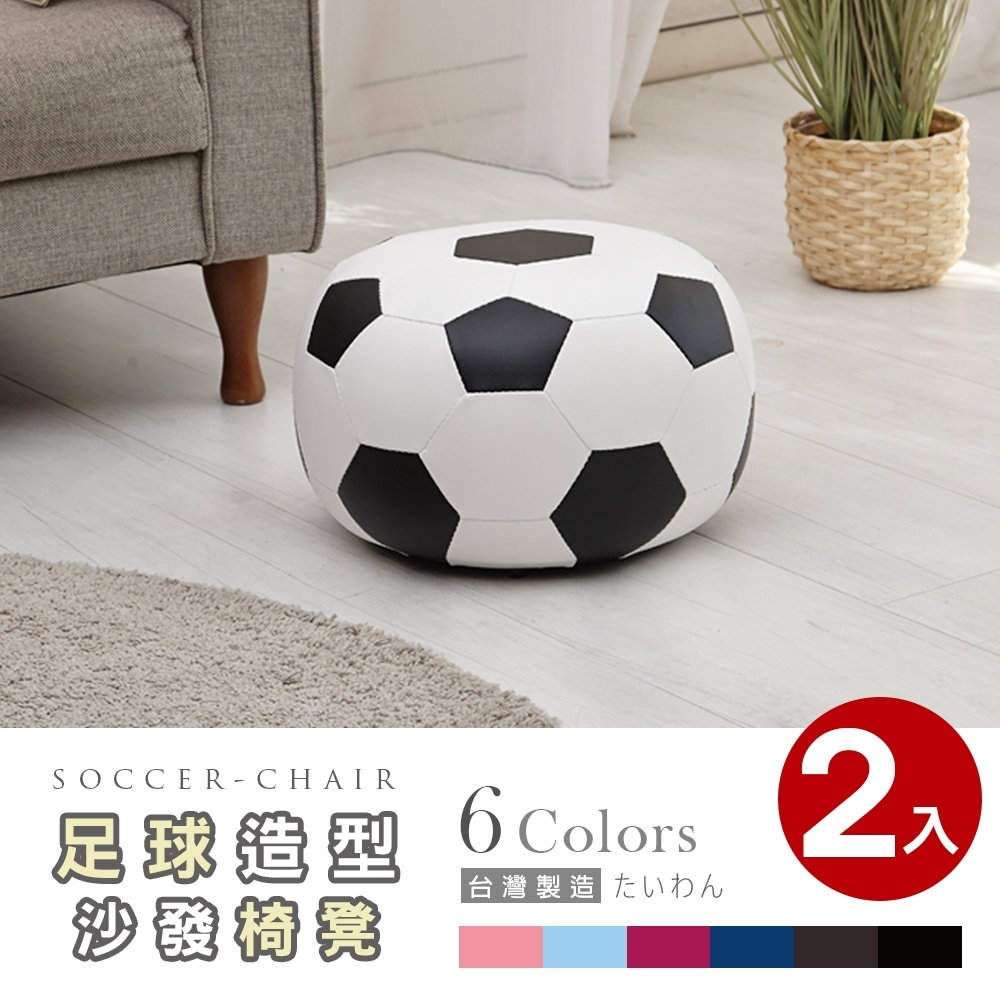 【Abans】足球造型沙發椅/穿鞋椅凳-黑色系組合購 (2入)