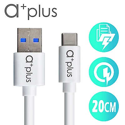 a+plus USB3.1 (TypeC) to USB3.0飆速傳輸/充電線(20cm)