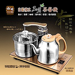 SONGEN松井 まつい自動補水品茗茶藝機/快煮壺/泡茶機(KR-1328G)