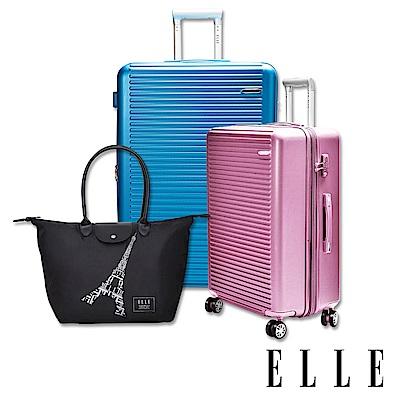 ELLE 20+28吋經典裸鑽刻紋橫條霧面防刮行李箱- 6色 EL31168