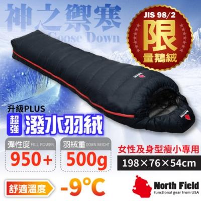 North Field 女性限定_500g 抗水-頂級匈牙利鵝絨球-9℃手工羽絨睡袋_黑