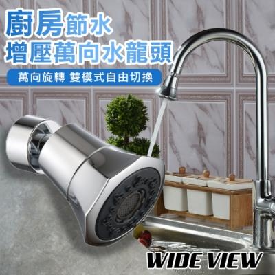 WIDE VIEW 廚房節水增壓萬向水龍頭(S201)