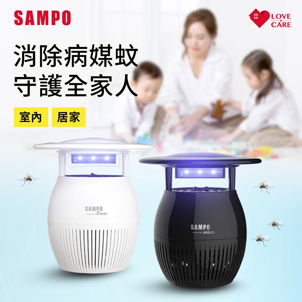 SAMPO聲寶 吸入式強效UV捕蚊燈-白 ML-WK03E(黑、白2色可選)