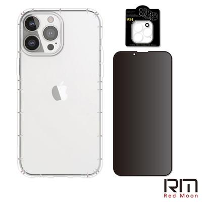 RedMoon iPhone13 全系列 手機殼貼多件組-手機殼+9H保貼+鏡頭貼 (i13ProMax/i13Pro/i13mini)