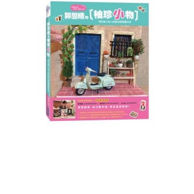 郭昱晴的袖珍小物:帶您進入迷人舒壓的娃娃屋世界