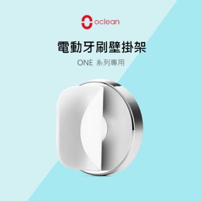 Oclean 歐可林 One旗艦版 音波電動牙刷 壁掛架
