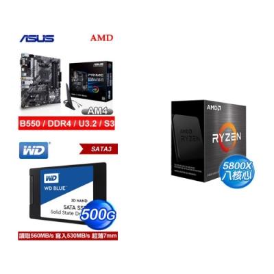 (U+MB+SSD) AMD R7 5800X(無風扇)+華碩 PRIME B550M-A(WI-FI)主機板+WD 藍標 500G SSD