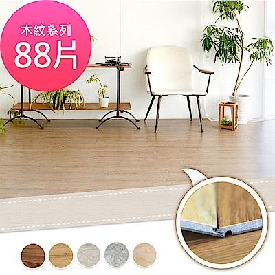 【Incare】北歐可拆裝DIY卡扣式防滑隔音地板(88片/4坪/木紋)
