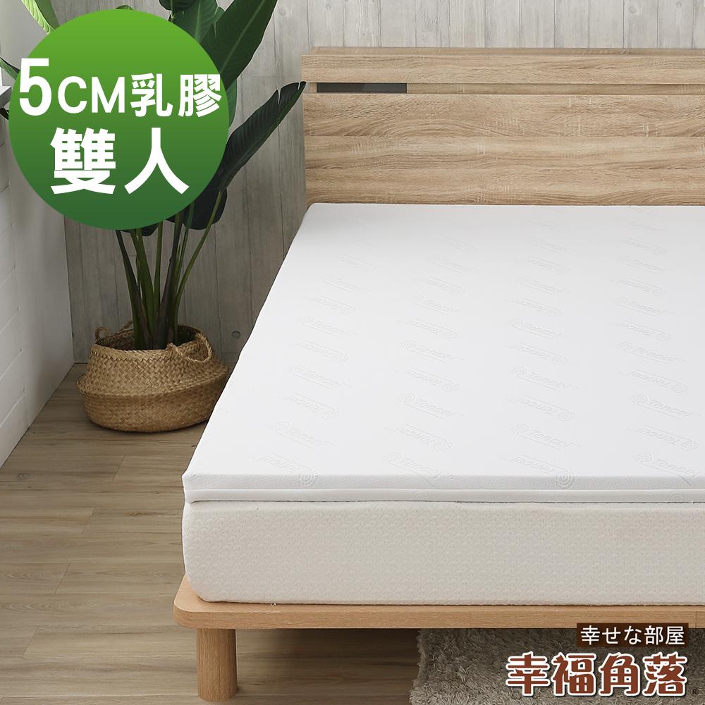 幸福角落 天絲舒柔布5cm乳膠床墊-雙人5尺