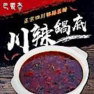 巴蜀香 川辣鍋底200g/包(共2包)