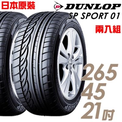 【登祿普】SP SPORT 01 平穩舒適輪胎_二入組_265/45/21(SP01)