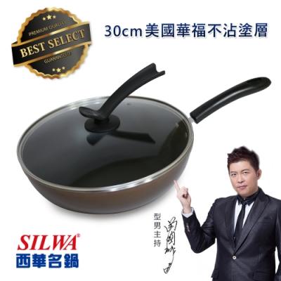 西華SILWA 可立蓋不沾炒鍋30cm(附立式玻璃蓋)