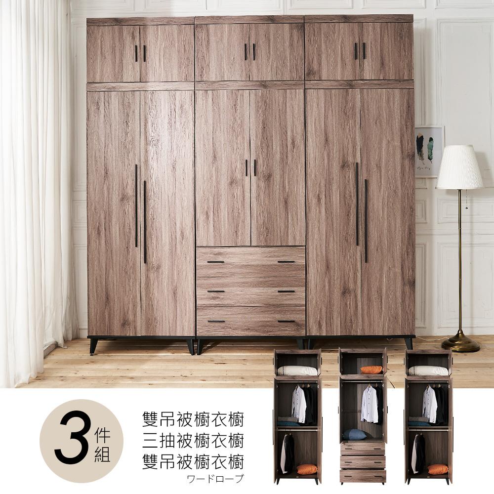 時尚屋 克里斯木心板8尺被櫥衣櫃 寬240.3x深59.1x高247.9cm